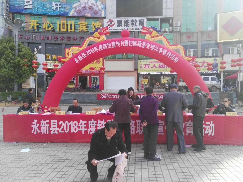 永新县人民检察院开展综治宣传月活动
